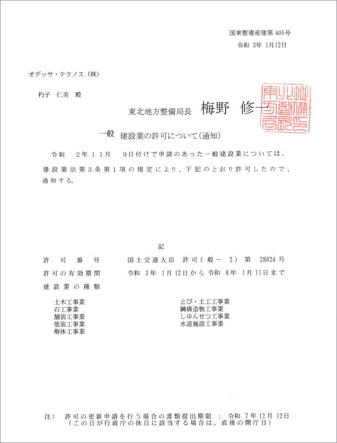『一般建設業許可』を取得しました。