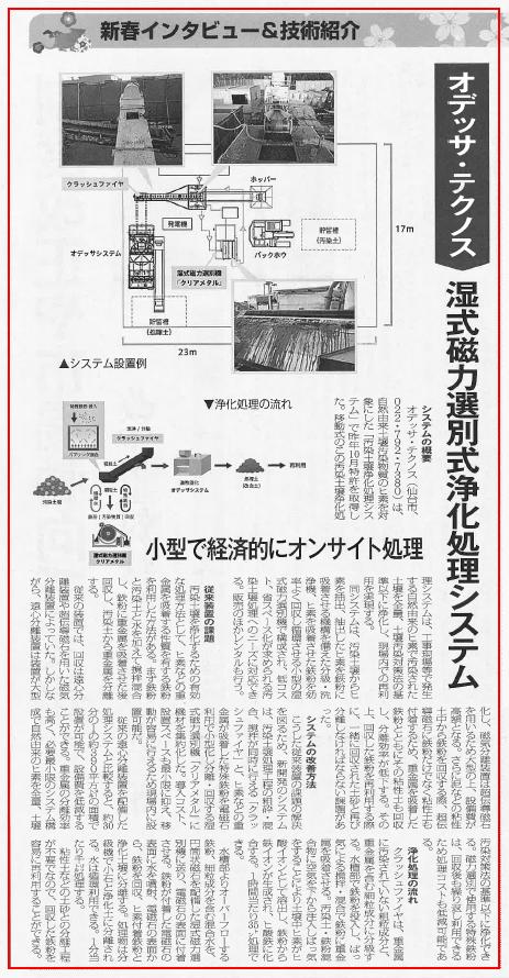 湿式 移動式汚染土壌浄化処理システム「小型で経済的にオンサイト処理」(オデッサ・テクノス)